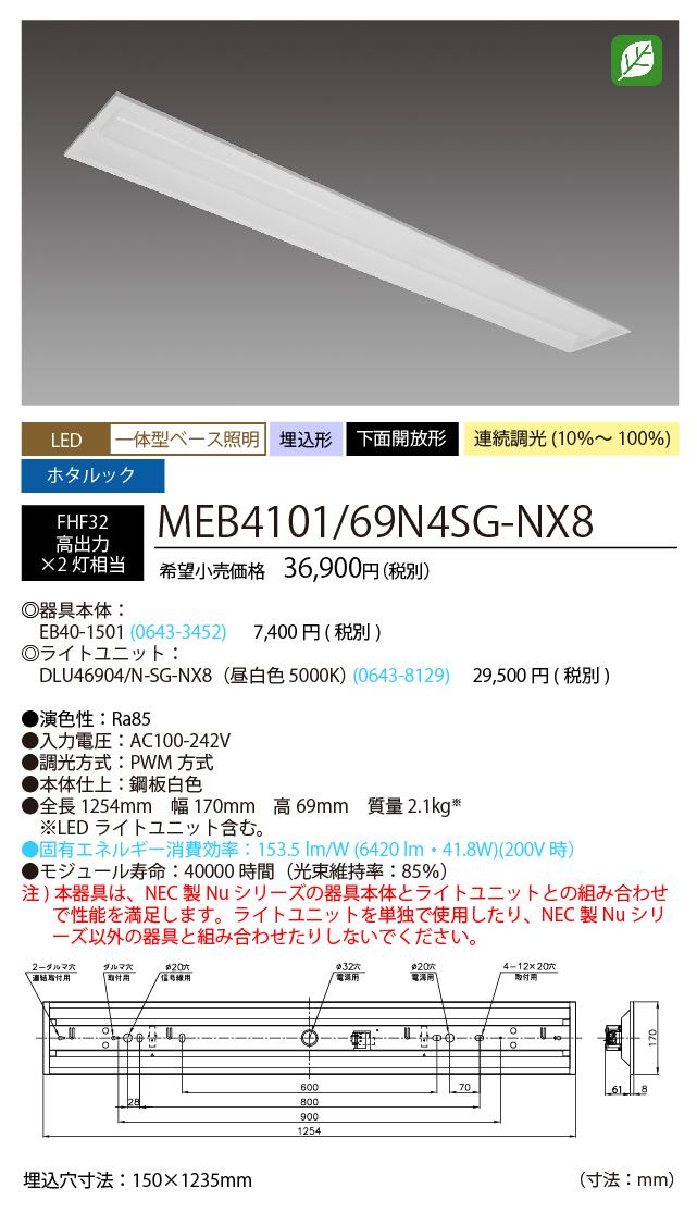 NEC MEB4101/69N4SG-NX8 LEDベースライト40形埋込下面開放 150幅 昼白色(6900lm)FHF32形x2灯高出力相当 連続調光 ホタルック 埋込穴150X1235