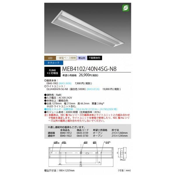 条件付き送料無料 Nuシリーズ 40形 NEC MEB4102 40N4SG-N8 LEDベースライト40形埋込下面開放タイプ190幅 埋込穴190X1257 相当 4000lm 最新 期間限定特価品 FLR40形x2灯 ホタルックタイプ 昼白色 固定出力