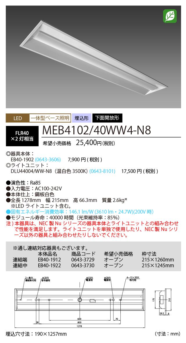 NEC MEB4102/40WW4-N8 LEDベースライト40形埋込下面開放タイプ190mm幅 温白色(4000lm) FLR40形x2灯 相当 固定出力 埋込穴190X1257『MEB410240WW4N8』