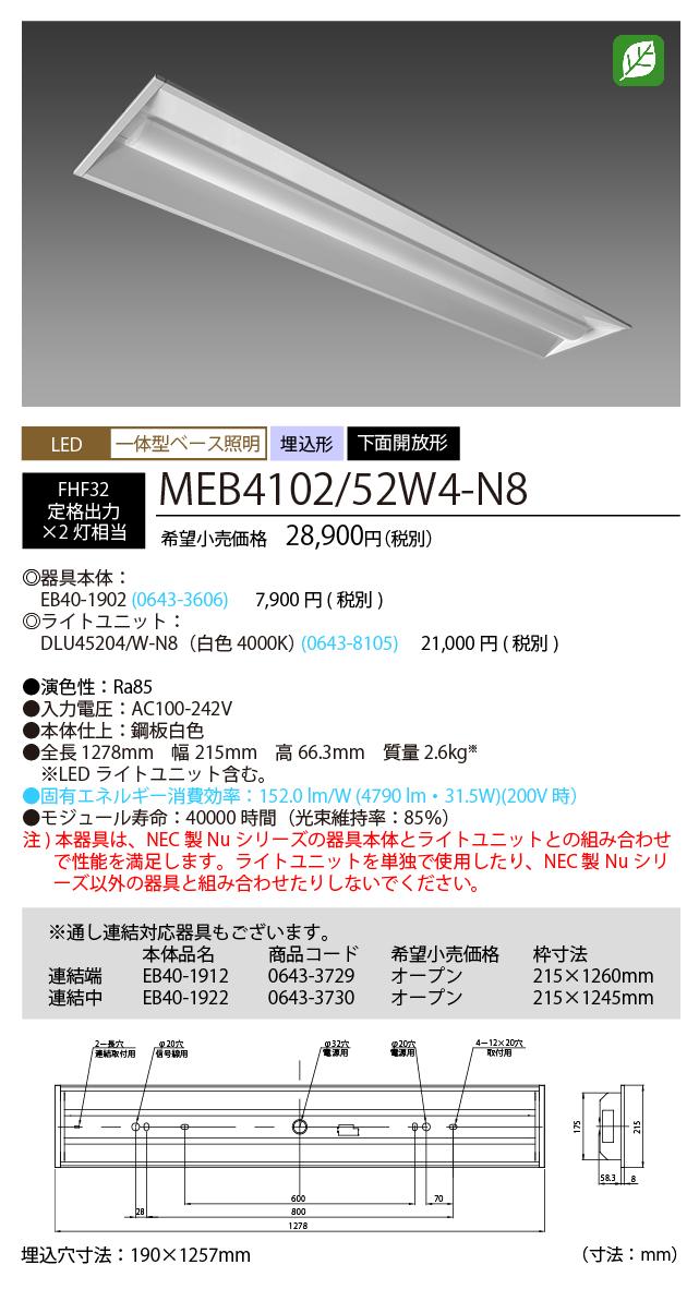 NEC MEB4102/52W4-N8 LEDベースライト40形埋込下面開放タイプ190mm幅 白色(5200lm) FHF32形x2灯 定格出力相当 固定出力 埋込穴190X1257『MEB410252W4N8』