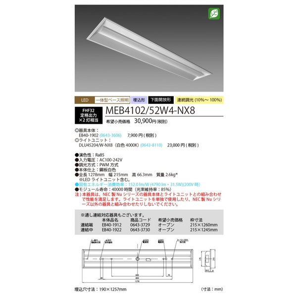 NEC MEB4102/52W4-NX8 LEDベースライト40形埋込下面開放タイプ190mm幅 白色(5200lm) FHF32形x2灯 定格出力相当 連続調光 埋込穴190X1257『MEB410252NW4NX8』