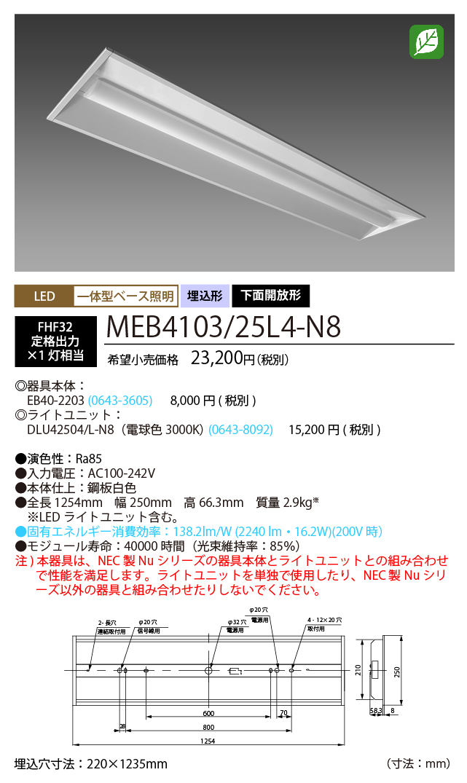 NEC MEB4103/25L4-N8 LEDベースライト40形埋込下面開放タイプ220mm幅 電球色(2500lm) FHF32形x1灯 定格出力相当 固定出力 埋込穴220X1235『MEB410325L4N8』