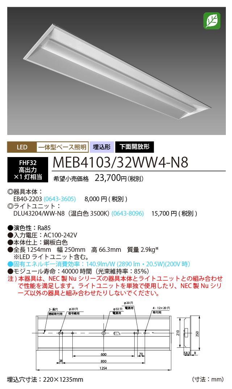 NEC MEB4103/32WW4-N8 LEDベースライト40形埋込下面開放タイプ220mm幅 温白色(3200lm) FHF32形x1灯 高出力相当 固定出力 埋込穴220X1235『MEB410332WW4N8』