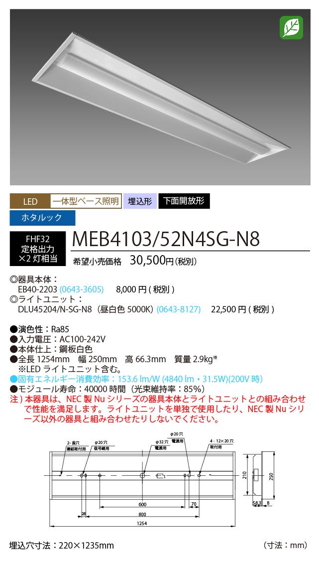 NEC MEB4103/52N4SG-N8 LEDベースライト40形埋込下面開放タイプ220幅 昼白色(5200lm) FHF32形x2灯 定格出力相当 固定出力 埋込穴220X1235 ホタルックタイプ