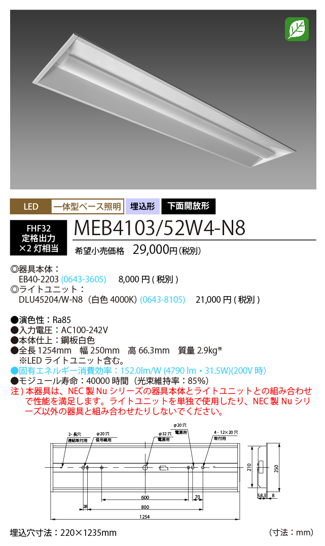 NEC MEB4103/52W4-N8 LEDベースライト40形埋込下面開放タイプ220mm幅 白色(5200lm) FHF32形x2灯 定格出力相当 固定出力 埋込穴220X1235『MEB410352W4N8』