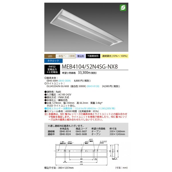 NEC MEB4104/52N4SG-NX8 LEDベースライト40形埋込下面開放タイプ300幅 昼白色(5200lm) FHF32形x2灯 定格出力相当 連続調光 埋込穴300X1257 ホタルックタイプ