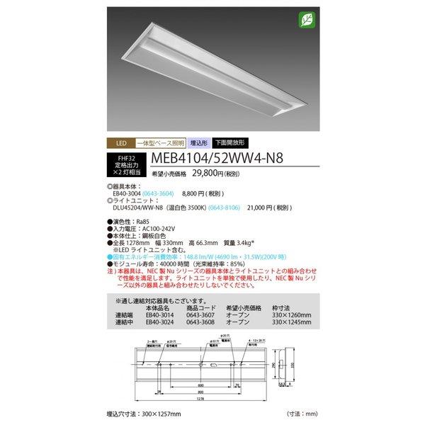 NEC MEB4104/52WW4-N8 LEDベースライト40形埋込下面開放タイプ300mm幅 温白色(5200lm) FHF32形x2灯 定格出力相当 固定出力 埋込穴300X1257『MEB410452WW4N8』