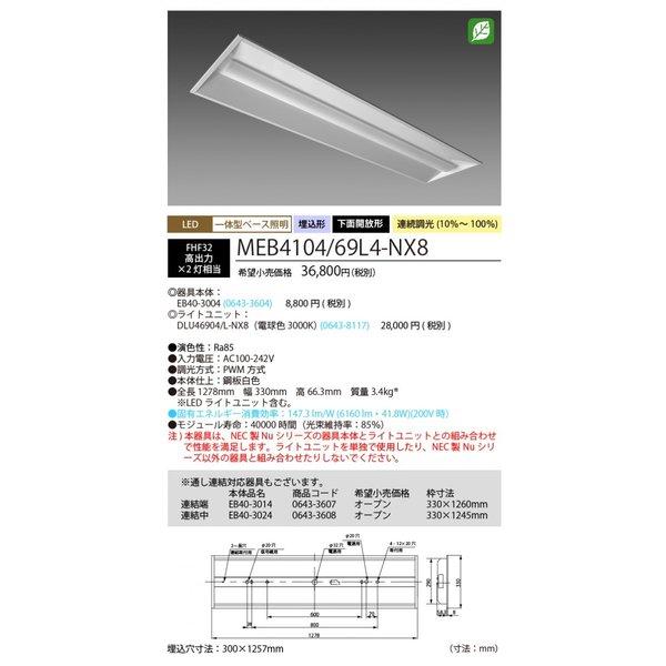 NEC MEB4104/69L4-NX8 LEDベースライト40形埋込下面開放タイプ300mm幅 電球色(6900lm) FHF32形x2灯 高出力相当 連続調光 埋込穴300X1257『MEB410469L4NX8』