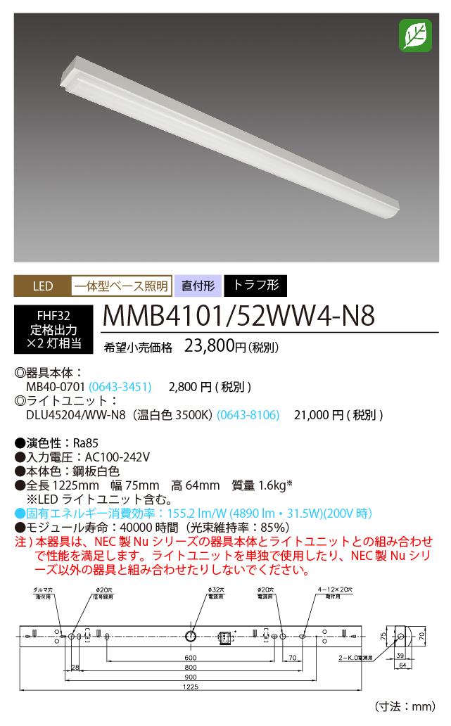 NEC MMB4101/52WW4-N8 LEDベースライト 直付形 トラフ形 温白色(5200lm) FHF32形x2灯 定格出力相当 固定出力 『MMB410152WW4N8』