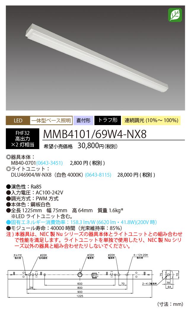 NEC MMB4101/69W4-NX8 LEDベースライト 直付形 トラフ形 白色(6900lm) FHF32形x2灯 高出力相当 連続調光 『MMB410169W4NX8』