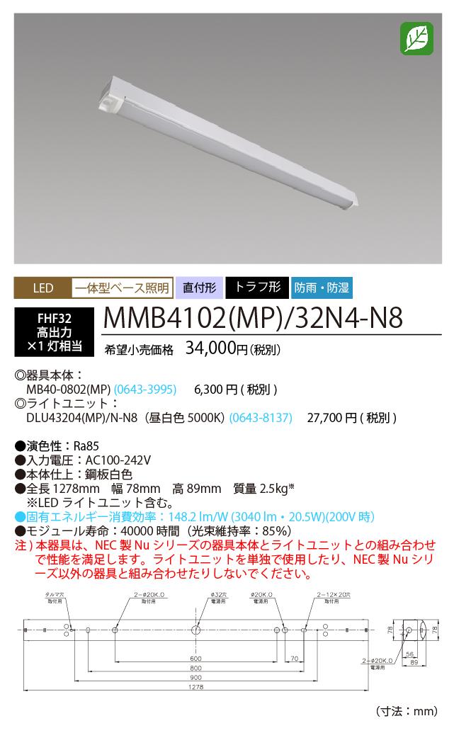 NEC MMB4102(MP)/32N4-N8 LEDベースライト直付形 トラフ形 防雨・防湿タイプ 昼白色(3200lm) FHF32形x1灯 高出力相当 固定出力