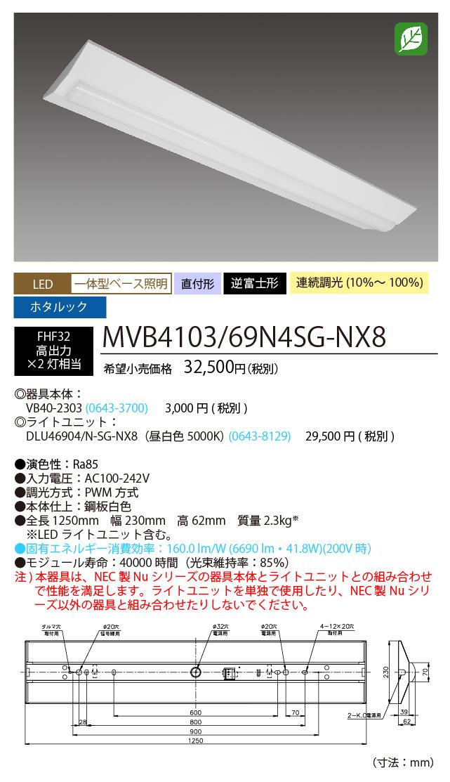 NEC MVB4103/69N4SG-NX8 LEDベースライト 直付形 逆富士形 230幅 昼白色(6900lm) FHF32形x2灯 高出力相当 ホタルックタイプ 連続調光 『MVB410369N4SGNX8』