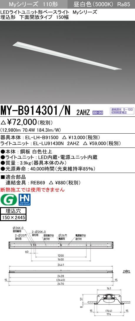 三菱電機 MY-B914301/N 2AHZ ベースライト 埋込形 下面開放タイプ 150幅 昼白色(13,400lm)FHF86形x2灯 定格出力相当 連続調光 省電力タイプ『MYB914301N2AHZ』