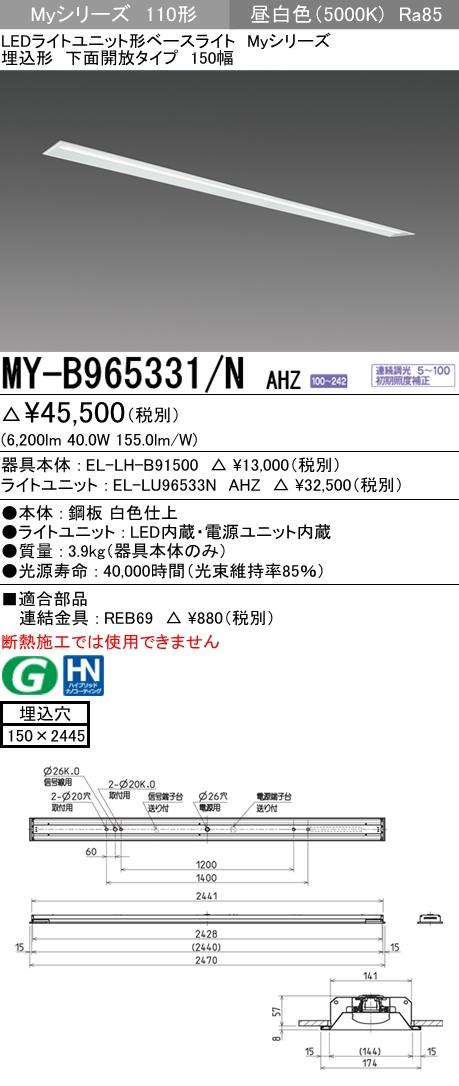 三菱電機 MY-B965331/N AHZ       埋込形 下面開放タイプ 150幅 昼白色(6400lm)FHF86形x1灯 定格出力相当 連続調光   『MYB965331NAHZ』