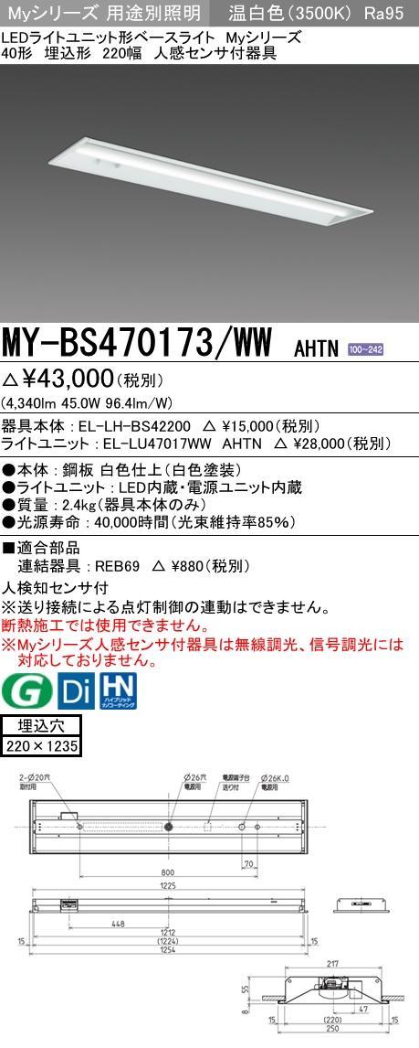 三菱電機 MY-BS470173/WW AHTN  LEDベースライト 埋込形 220幅 人感センサー付 温白色(6900lm) FHF32形x2灯 高出力相当 高演色タイプ 埋込穴220X1235