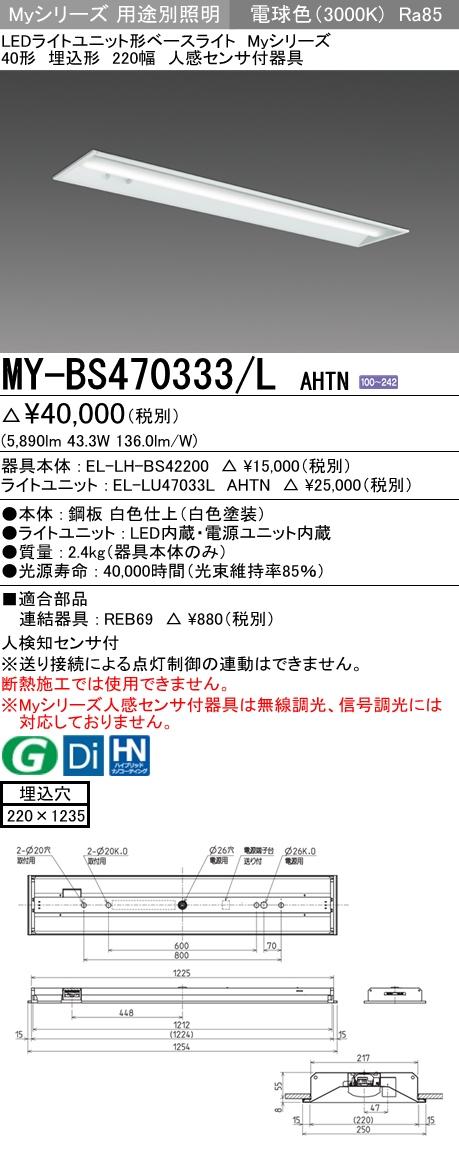 三菱電機 MY-BS470333/L AHTN LEDベースライト 埋込形 220幅 人感センサー付 電球色(6900lm) FHF32形x2灯 高出力相当 一般タイプ 埋込穴220X1235