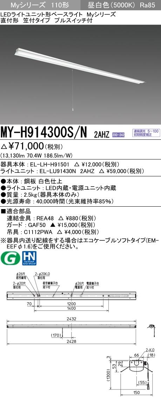 三菱 MY-H914300S/N 2AHZ LEDベースライト 直付形 笠付タイプ プルS付 昼白色(13,400lm)FHF32形x2灯 定格出力相当 連続調光 省電力タイプ 『MYH914300SN2AHZ』