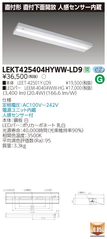 東芝 LEKT425404HYWW-LD9 LED組み合せ器具 (LEKT425404HYWWLD9)TENQOO直付40形箱形センサ付