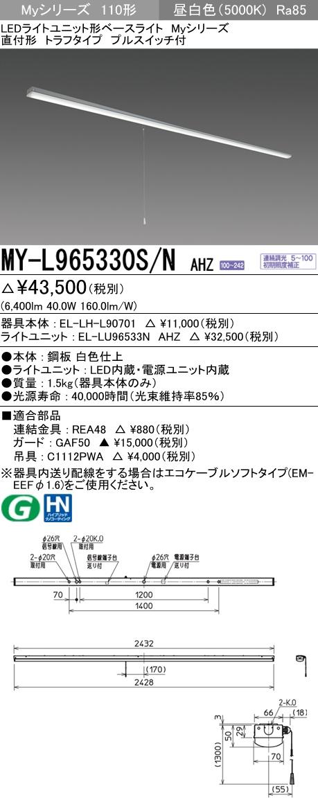 三菱 MY-L965330S/N AHZ ベースライト 直付形 トラフタイプ プルS付 昼白色(6,400lm) FHF86形x1灯 定格出力相当 連続調光 『MYL965330SNAHZ』