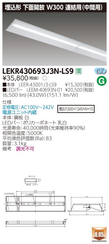 LED 東芝 LEKR430693J3N-LS9 (LEKR430693J3NLS9) TENQOO埋込40形W300連結中 LEDベースライト