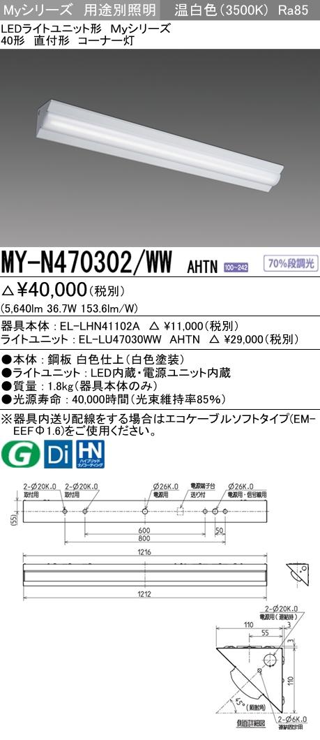 三菱電機 MY-N470302/WW AHTN LEDベースライト 40形 直付形 コーナー灯 温白色(6900lm) FHF32形x2灯 高出力相当 (MYN470302WWAHTN)