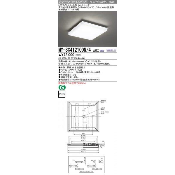 三菱電機 MY-SC412100N/4 ARTX LEDスクエアライト 直付・半埋込兼用型(トリムレスタイプ) 昼白色 FHP45形x4灯器具相当(クラス1200)『MYSC412100N4ARTX』