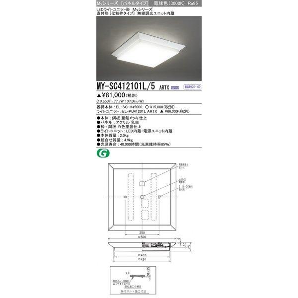 三菱 条件付き送料無料 LEDスクエアライト MY-SC412101L メーカー直売 5 ARTX 化粧枠タイプ FHP45形x4灯器具相当 直付形 クラス1200 MYSC412101L5ARTX 訳ありセール 格安 電球色