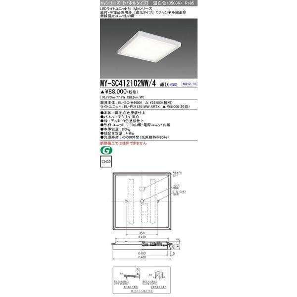 三菱 条件付き送料無料 全品最安値に挑戦 LEDスクエアライト MY-SC412102WW 4 ARTX 直付 クラス1200 半埋込兼用型 遮光タイプ FHP45形x4灯器具相当 MYSC412102WW4ARTX 商い 温白色