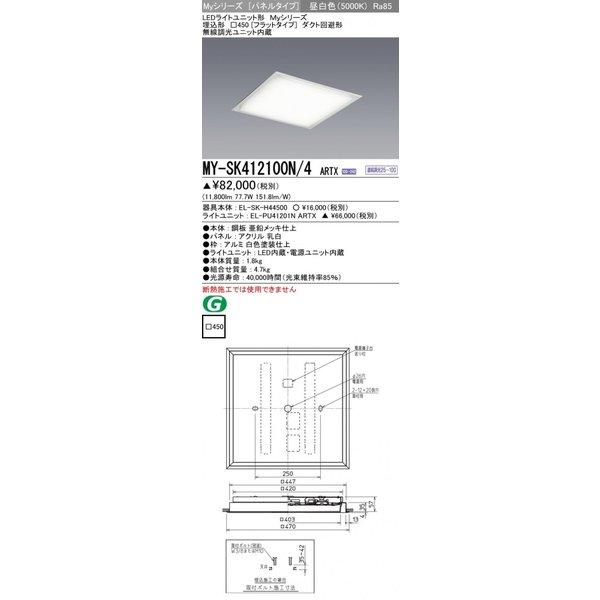 三菱電機 MY-SK412100N/4 ARTX  LEDスクエアライト 埋込形□450 (フラットタイプ) 昼白色 FHP45形x4灯器具相当 (クラス1200) 『MYSK412100N4ARTX』