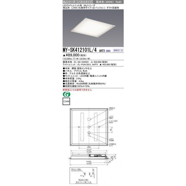 三菱電機 MY-SK412101L/4 AHTX  LEDスクエアライト 埋込形□450 (化粧枠タイプ・白バッフル) 電球色 FHP45形x4灯器具相当(クラス1200) 『MYSK412101L4AHTX』