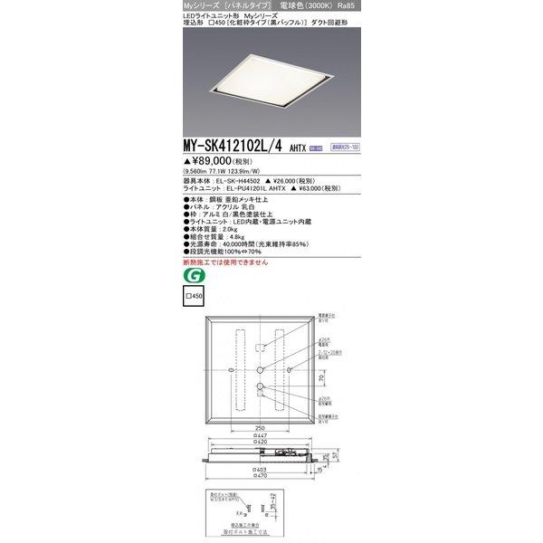 三菱 信用 条件付き送料無料 MY-SK412102L 4 AHTX LEDスクエアライト 埋込形450 最新 化粧枠タイプ クラス1200 黒バッフル 電球色 MYSK412102L4AHTX FHP45形x4灯器具相当