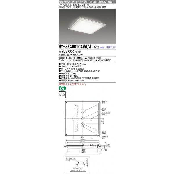 三菱電機 MY-SK460104WW/4 AHTX LEDスクエアライト 埋込形□450(化粧枠タイプ・浅形)温 白色 FHP32形x3灯器具相当(クラス600)『MYSK460104WW4AHTX』