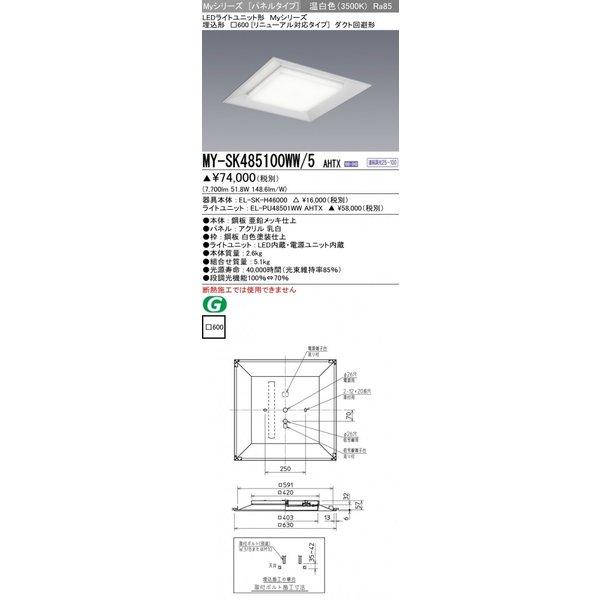 三菱電機 MY-SK485100WW/5 AHTX LEDスクエアライト 埋込形□600(リニューアル対応タイプ)温白色 FHP32形x4灯器具相当(クラス850)『MYSK485100WW5AHTX』