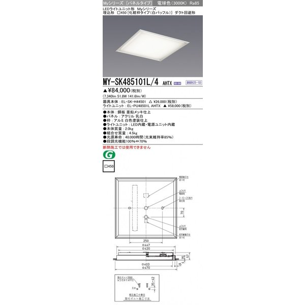 三菱電機 MY-SK485101L/4 AHTX LEDスクエアライト 埋込形□450 (化粧枠タイプ・白バッフル) 電球色 FHP32形x4灯器具相当(クラス850)『MYSK485101L4AHTX』