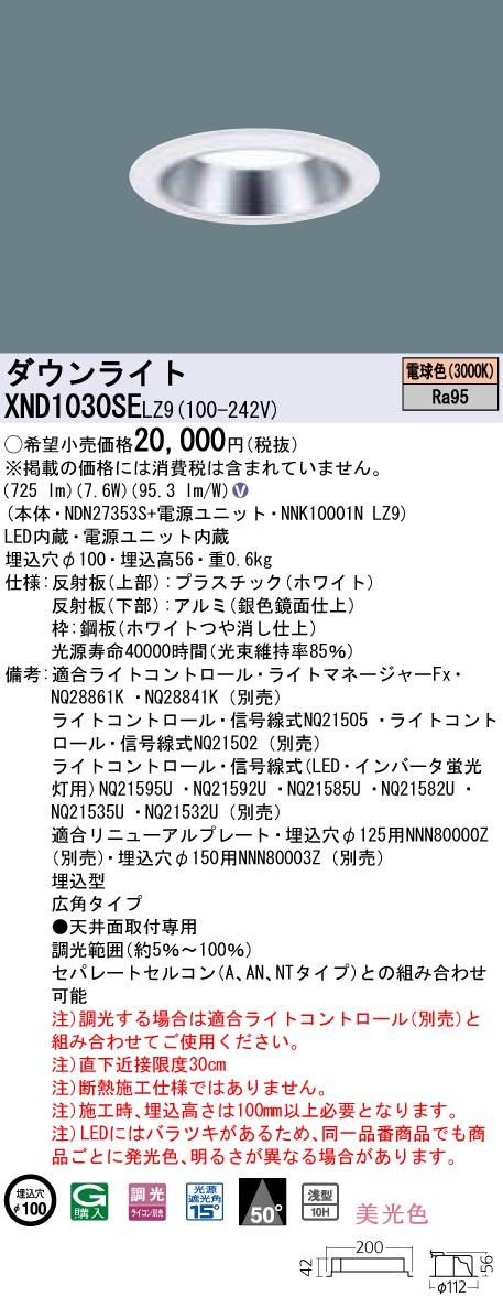 パナソニック PanasonicXND1030SE LZ9 天井埋込型LED(電球色) ダウンライト