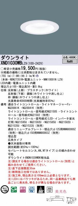 パナソニック PanasonicXND1030WB LZ9 天井埋込型LED(白色) ダウンライト