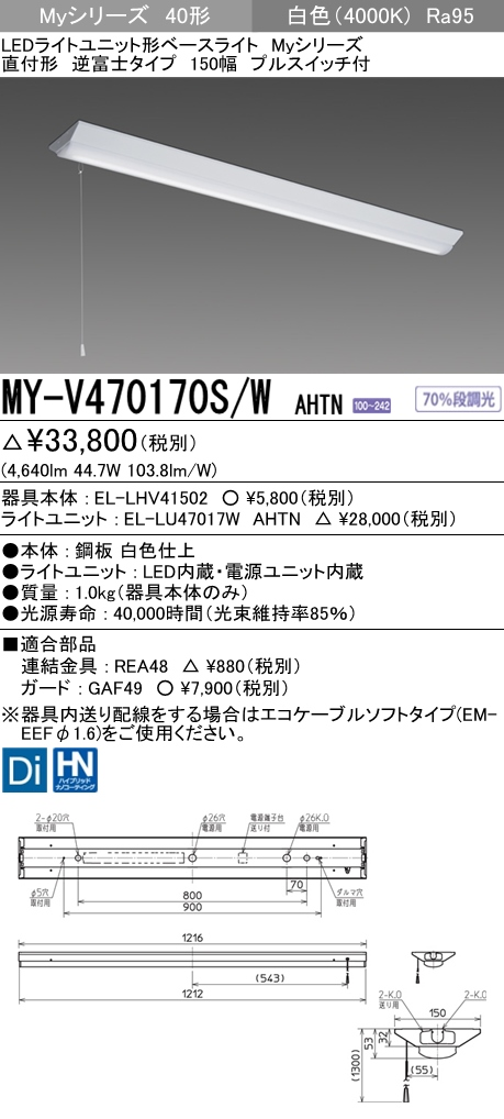 三菱電機 MY-V470170S/W AHTN LEDベースライト 直付形逆富士タイプ 150幅 プルスイッチ付 白色(6900lm) FHF32形x2灯 高出力相当 高演色タイプ 固定出力