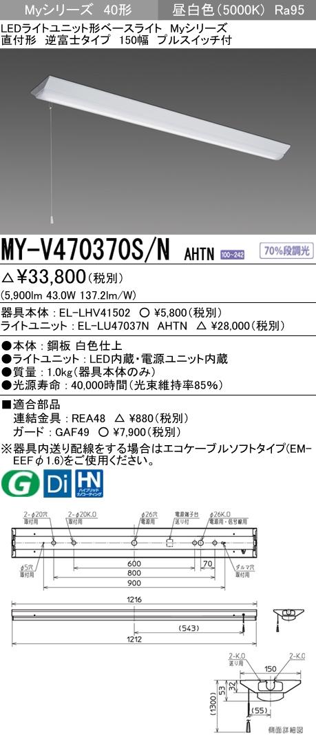 三菱電機 MY-V470370S/N AHTN LEDベースライト 直付形逆富士タイプ 150幅 プルスイッチ付 昼白色(6900lm) FHF32形x2灯 高出力相当 高演色タイプ 固定出力