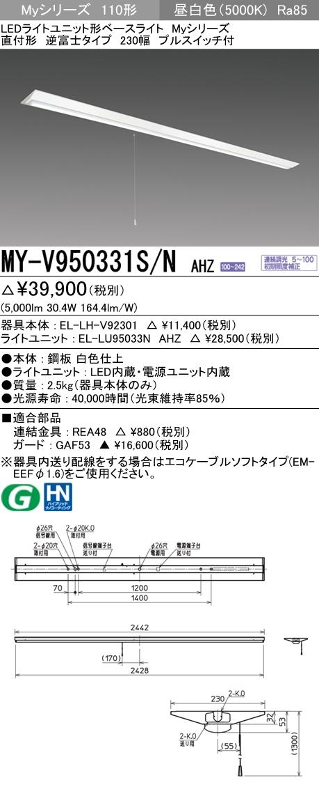 三菱電機 MY-V950331S/N AHZ LEDベースライト 直付形逆富士タイプ 230幅 プルスイッチ付 昼白色(5,000lm)節電タイプ連続調光  『MYV950331SNAHZ』