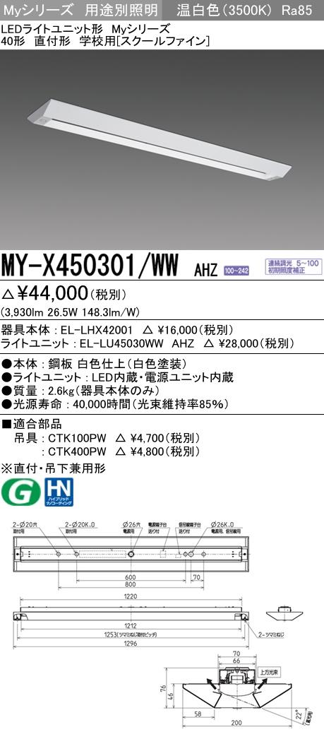 三菱電機 MY-X450301/WW AHZ LEDベースライト 直付形 学校用(スクールファイン) 温白色(5200lm) FHF32形x2灯 定格出力相当 省電力タイプ 連続調光