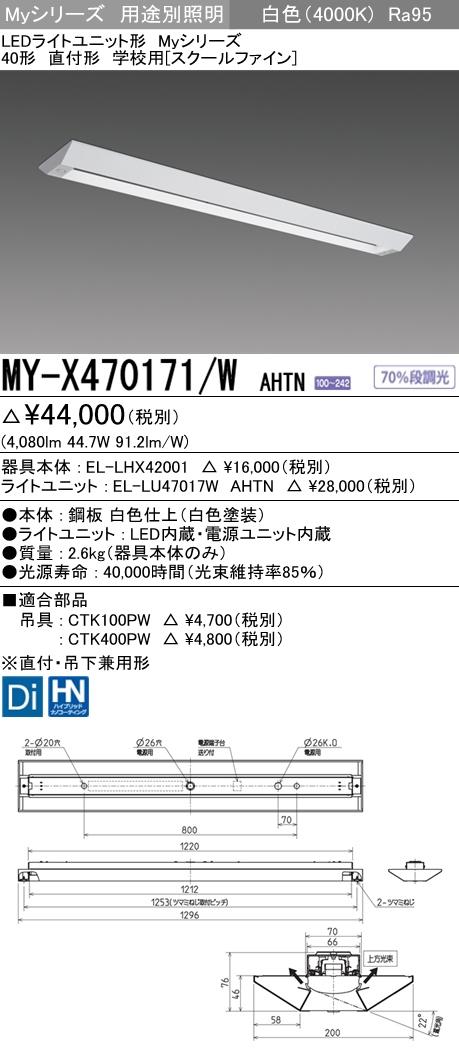 三菱電機 MY-X470171/W AHTN LEDベースライト 直付形 学校用(スクールファイン) 白色(6900lm) FHF32形x2灯 高出力相当 高演色タイプ 固定出力