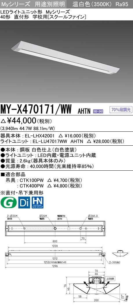 三菱電機 MY-X470171/WW AHTN LEDベースライト 直付形 学校用(スクールファイン) 温白色(6900lm) FHF32形x2灯 高出力相当 高演色タイプ 固定出力