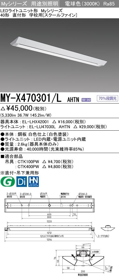 三菱電機 MY-X470301/L AHTN LEDベースライト 直付形 学校用(スクールファイン) 電球色(6900lm) FHF32形x2灯 高出力相当 省電力タイプ 固定出力