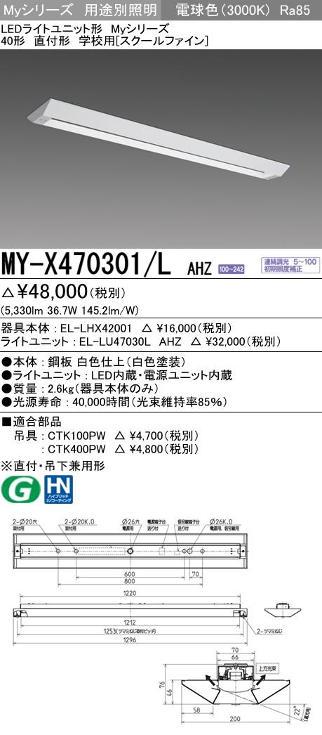 三菱電機 MY-X470301/L AHZ LEDベースライト 直付形 学校用(スクールファイン) 電球色(6900lm) FHF32形x2灯 高出力相当 省電力タイプ 連続調光
