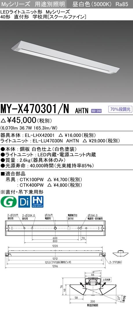 三菱電機 MY-X470301/N AHTN LEDベースライト 直付形 学校用(スクールファイン) 昼白色(6900lm) FHF32形x2灯 高出力相当 省電力タイプ 固定出力