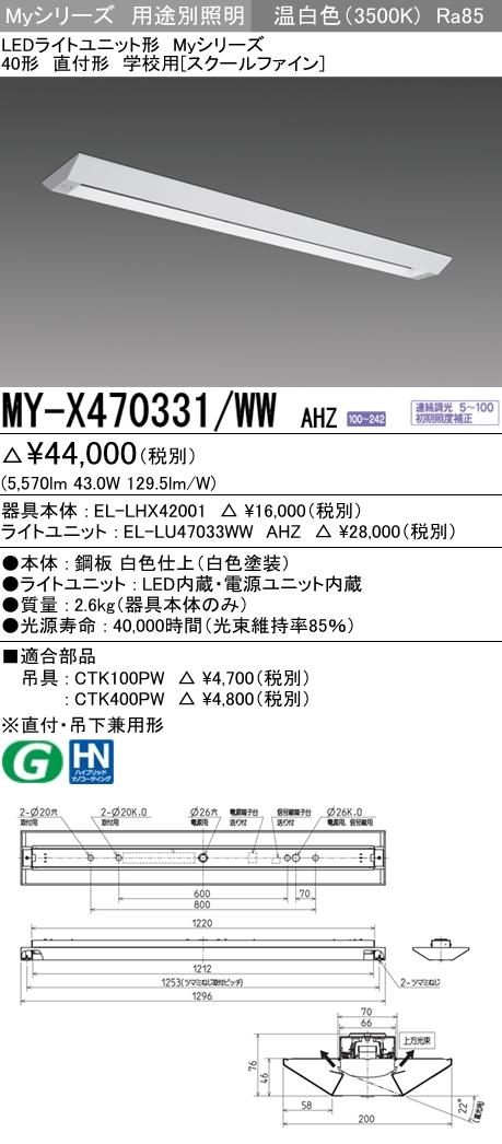 三菱電機 MY-X470331/WW AHZ LEDベースライト 直付形 学校用(スクールファイン) 温白色(6900lm) FHF32形x2灯 高出力相当 一般タイプ 連続調光