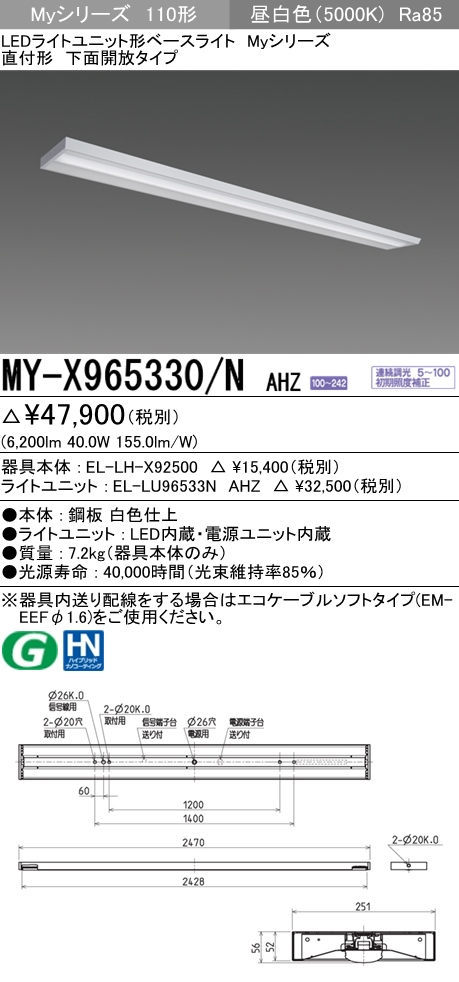 三菱電機 MY-X965330/N AHZ       直付形 下面開放タイプ 昼白色(6,400lm)FHF86形x1灯 定格出力相当 連続調光   『MYX965330NAHZ』