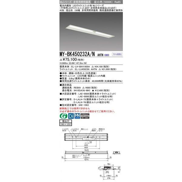 三菱電機 MY-BK450232A/N AHTN (MYBK450232ANAHTN) LED非常灯セット 非常用照明器具 受注生産品