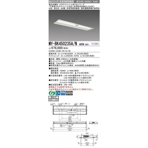 三菱電機 MY-BK450235A/N AHTN (MYBK450235ANAHTN) LED非常灯セット 非常用照明器具 受注生産品