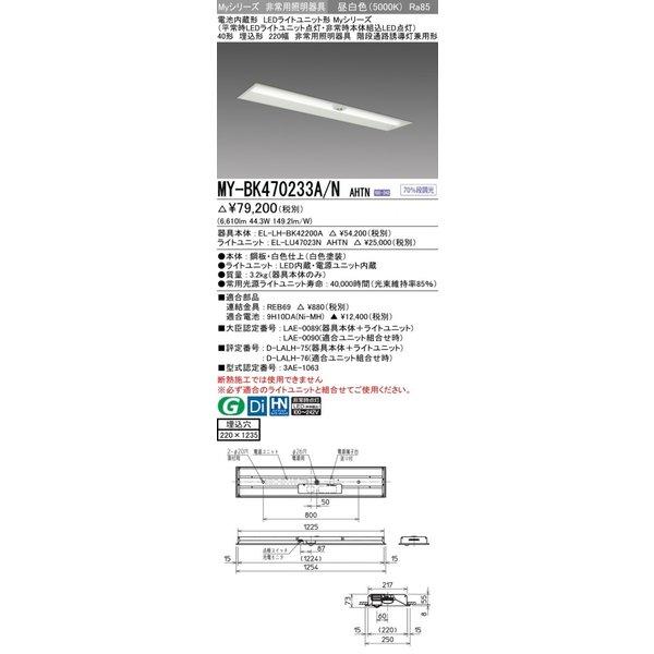 三菱電機 MY-BK470233A/N AHTN (MYBK470233ANAHTN) LED非常灯セット 非常用照明器具 受注生産品